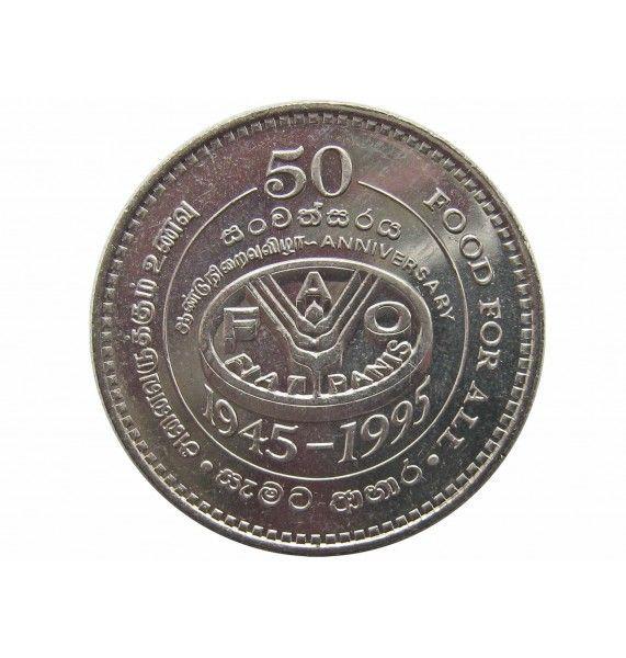 Шри-Ланка 2 рупии 1995 г. (50 лет Продовольственной программе)