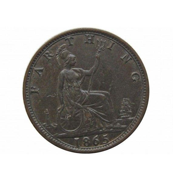 Великобритания 1 фартинг 1865 г.