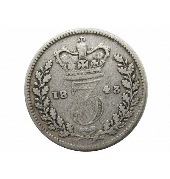 Великобритания 3 пенса 1843 г.