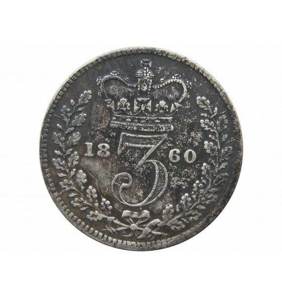 Великобритания 3 пенса 1860 г.