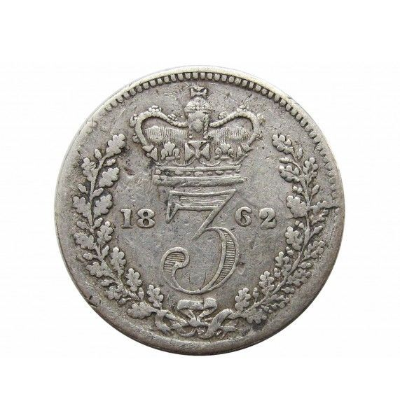 Великобритания 3 пенса 1862 г.