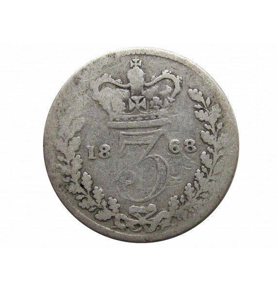 Великобритания 3 пенса 1868 г.