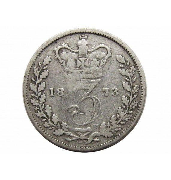 Великобритания 3 пенса 1873 г.
