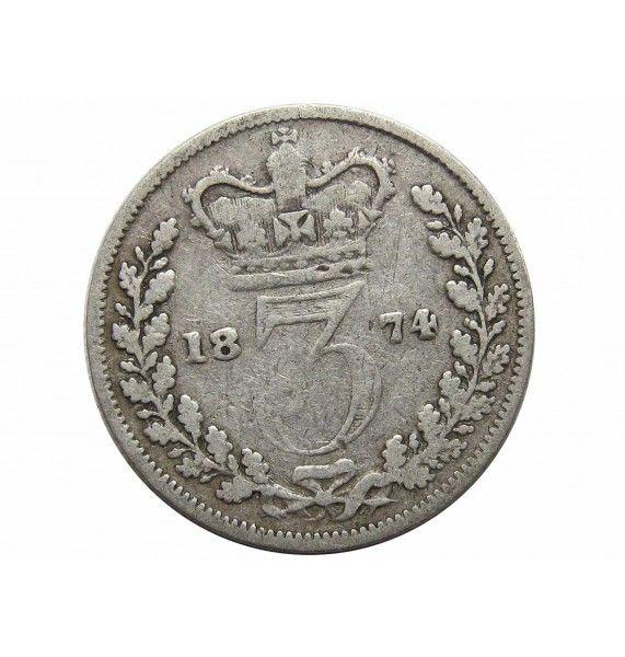 Великобритания 3 пенса 1874 г.