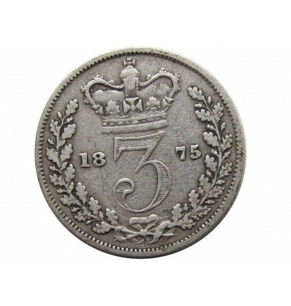 Великобритания 3 пенса 1875 г.