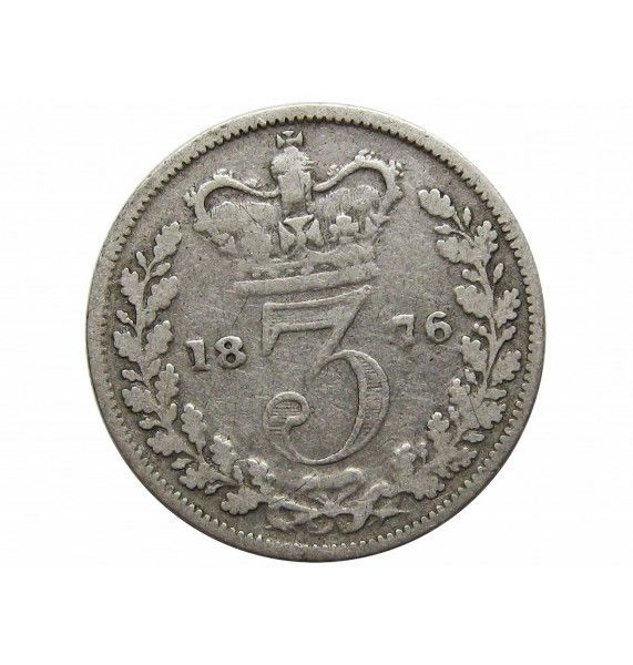 Великобритания 3 пенса 1876 г.