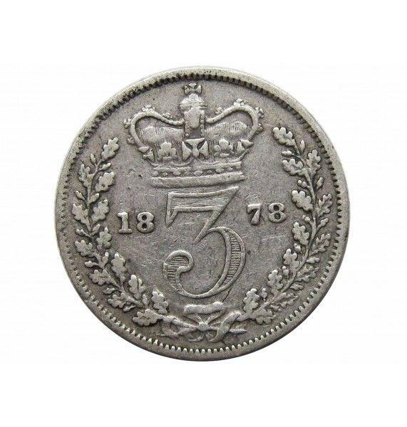 Великобритания 3 пенса 1878 г.