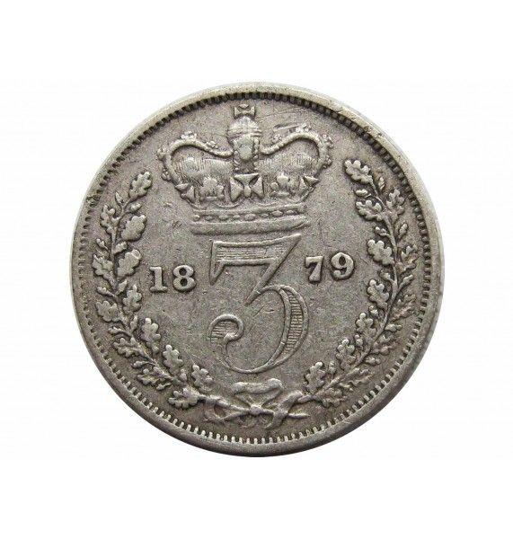 Великобритания 3 пенса 1879 г.