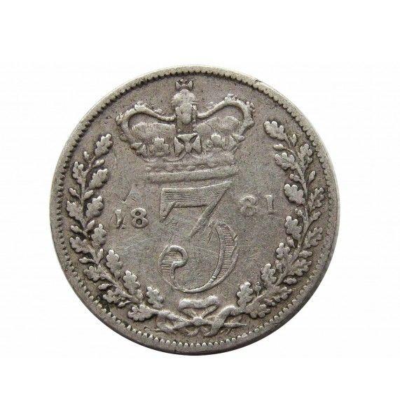 Великобритания 3 пенса 1881 г.