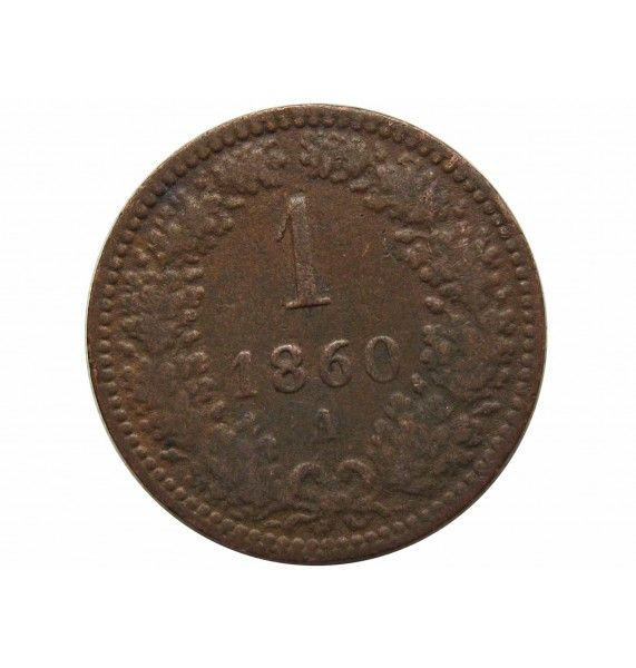 Австрия 1 крейцер 1860 г. A