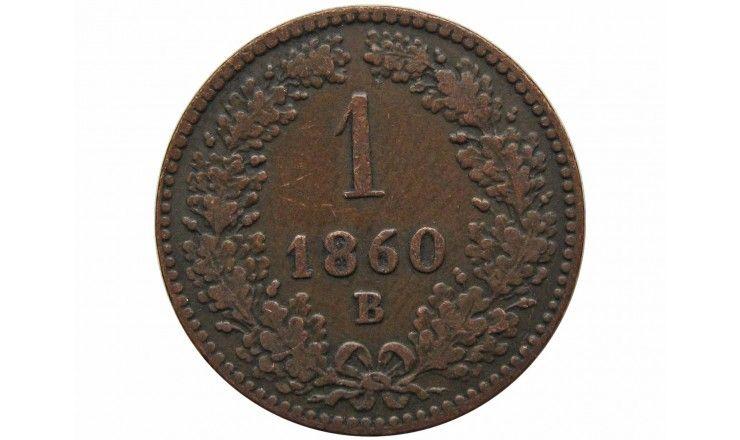 Австрия 1 крейцер 1860 г. B