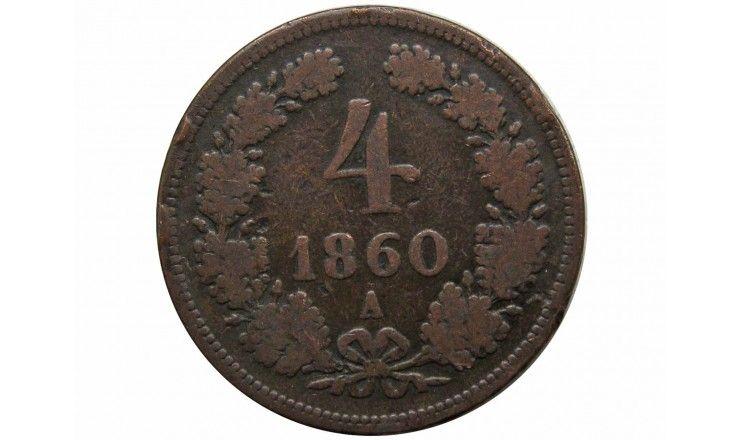 Австрия 4 крейцера 1860 г. А