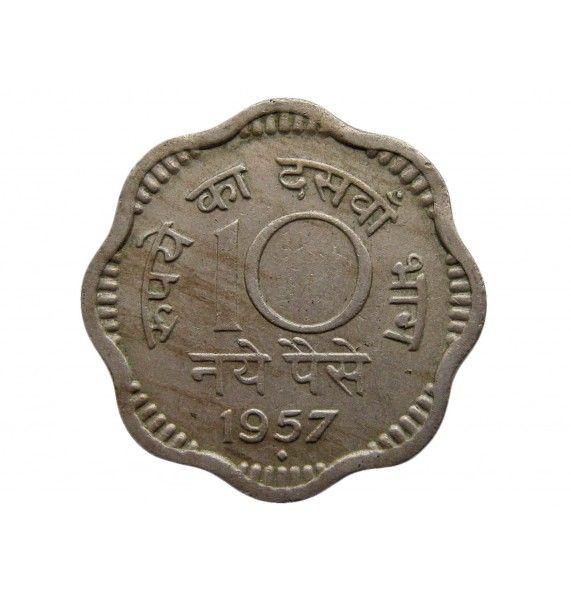 Индия 10 пайс 1957 г. (b)