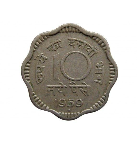 Индия 10 пайс 1959 г. (b)