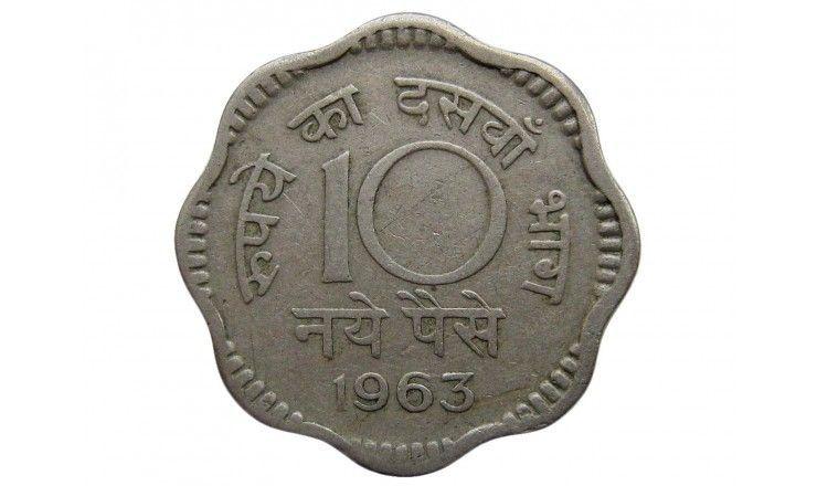 Индия 10 пайс 1963 г.