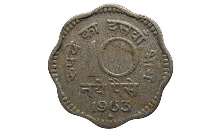 Индия 10 пайс 1963 г. (h)