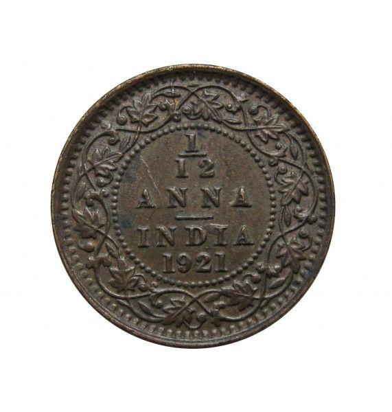 Индия 1/12 анны 1921 г. (c)