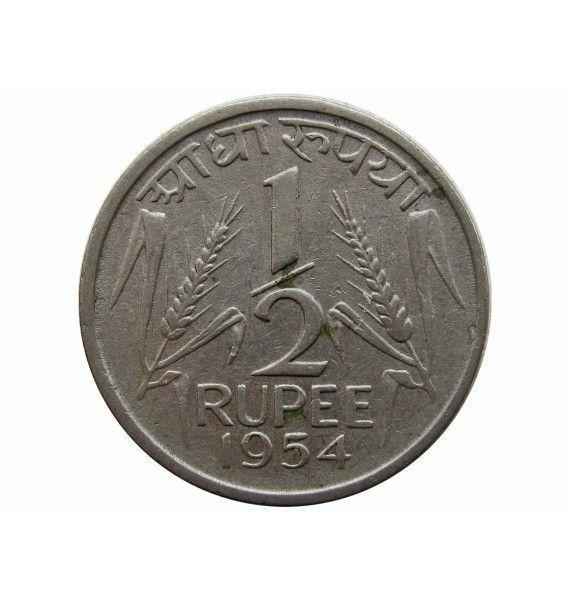 Индия 1/2 рупии 1954 г.
