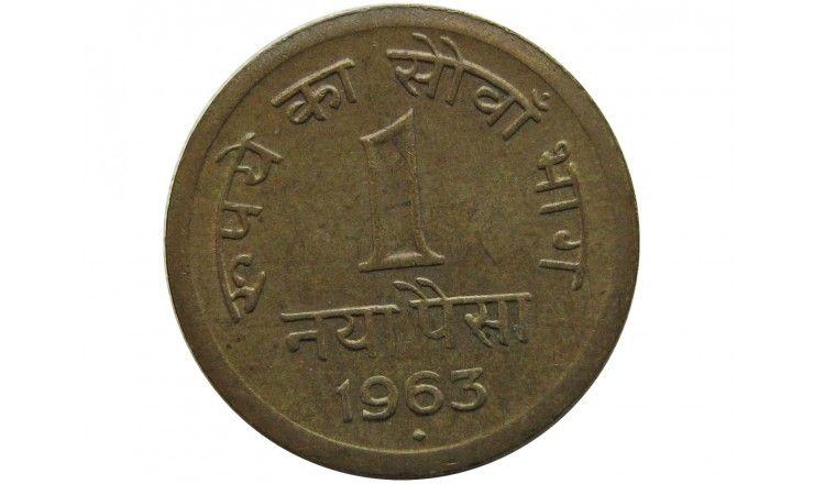 Индия 1 новый пайс 1963 г. (b)