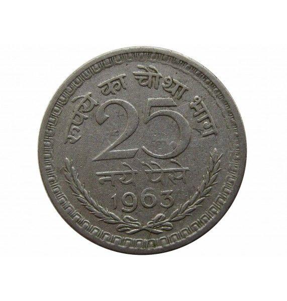 Индия 25 пайс 1963 г.