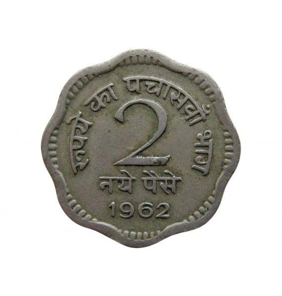 Индия 2 пайса 1962 г.