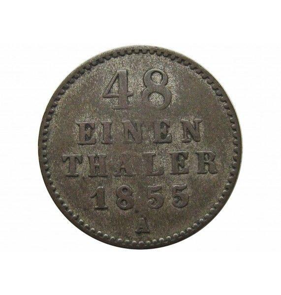 Мекленбург-Стрелиц 1/48 талера 1855 г. (небольшая деформация)