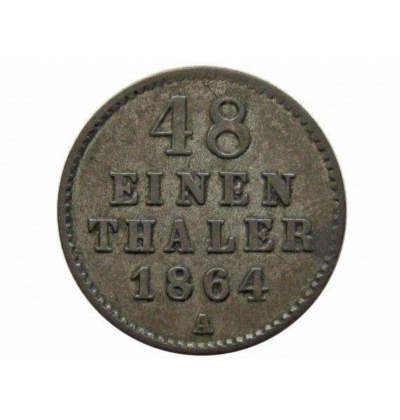 Мекленбург-Стрелиц 1/48 талера 1864 г.