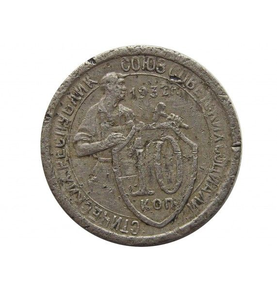 Россия 10 копеек 1932 г.