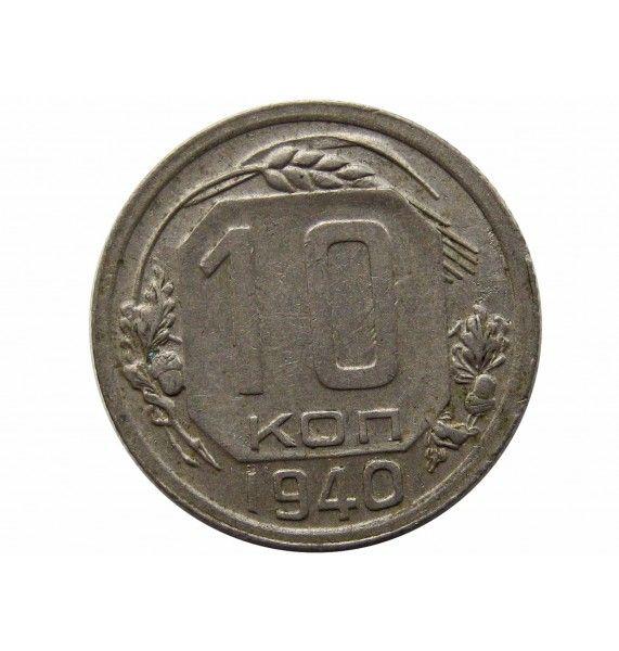 Россия 10 копеек 1940 г.