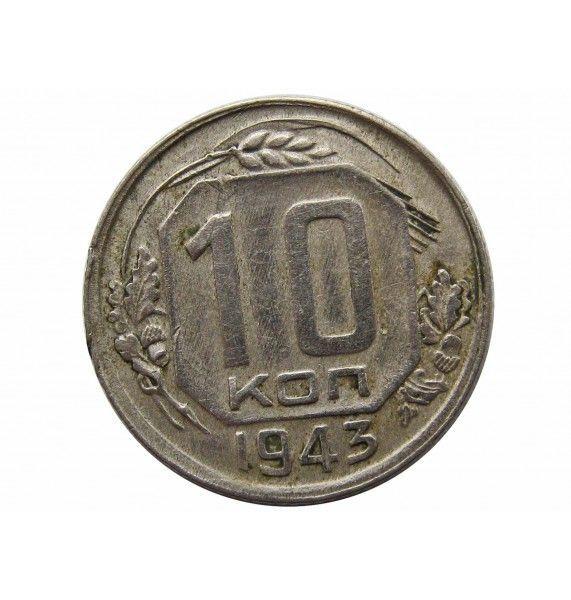 Россия 10 копеек 1943 г.