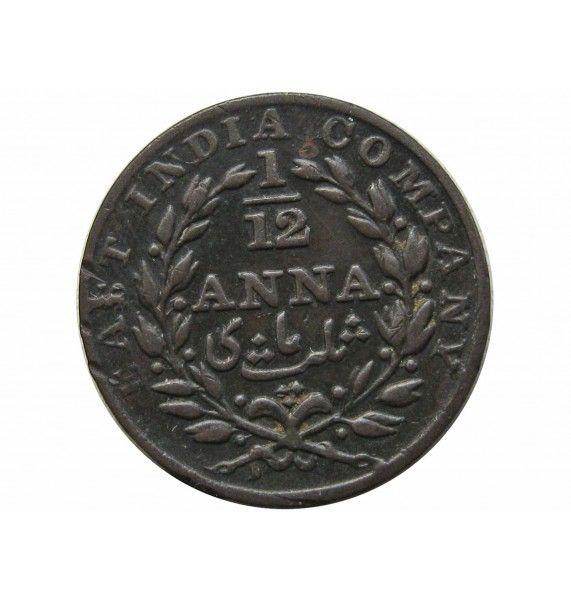 Индия 1/12 анны 1835 г.