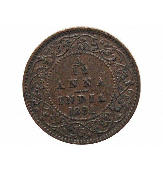 Индия 1/12 анны 1891 г.