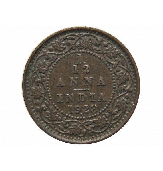 Индия 1/12 анны 1928 г. (b)