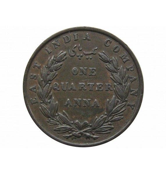Индия 1/4 анны 1835 г.