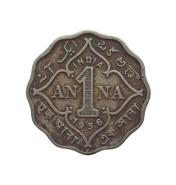 Индия 1 анна 1936 г.