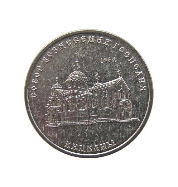 Приднестровье 1 рубль 2020 г. (Собор Вознесения Господня с. Кицканы)