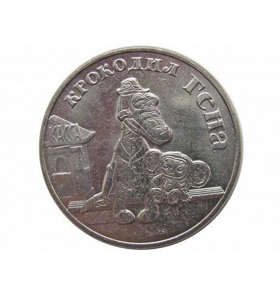 Россия 25 рублей 2020 г. (Крокодил Гена)