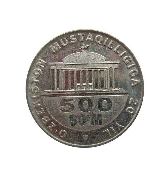 Узбекистан 500 сом 2011 г. (20 лет независимости Узбекистана)