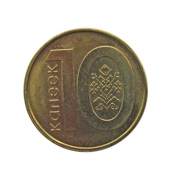 Белоруссия 10 копеек 2009 г.