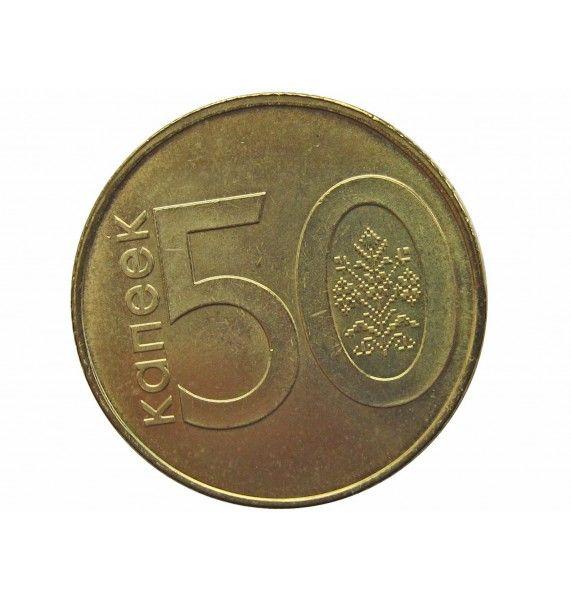 Белоруссия 50 копеек 2009 г.