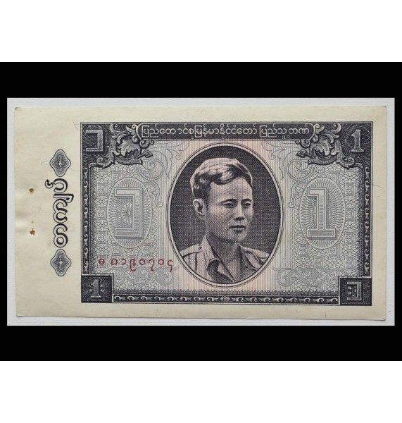 Бирма 1 кьят 1965 г.