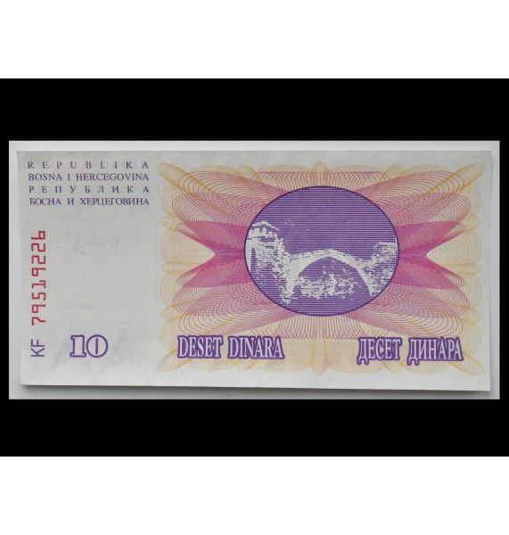 Босния и Герцеговина 10 динар 1992 г.