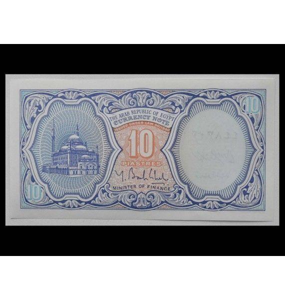 Египет 10 пиастров 2000 г. (оранжевый фон)