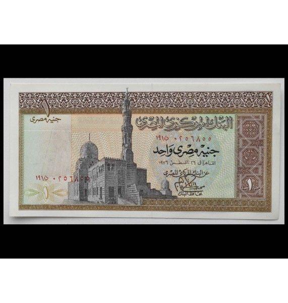 Египет 1 фунт 1978 г.