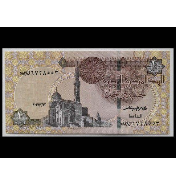 Египет 1 фунт 2007-17 гг.