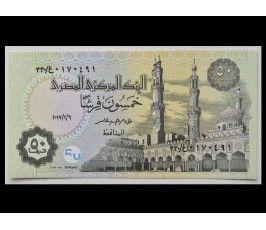 Египет 50 пиастров 2017 г.