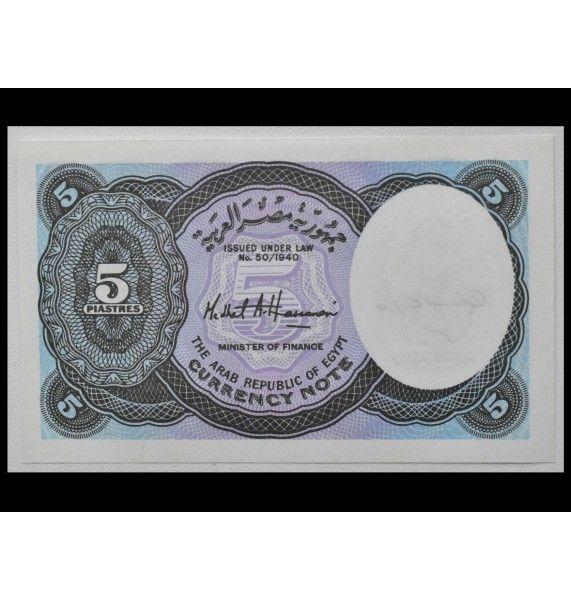 Египет 5 пиастров 1998-99 гг. (сиреневый фон)
