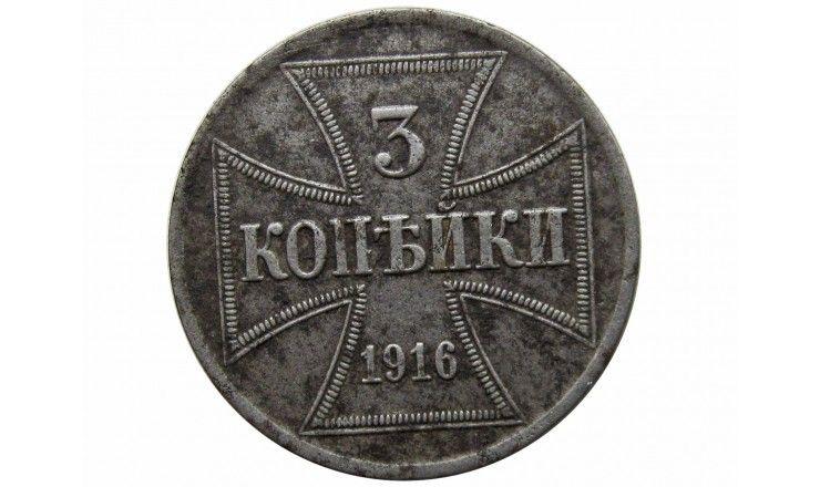 Германия 3 копейки 1916 г. A