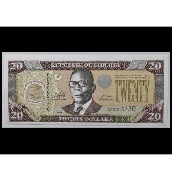Либерия 20 долларов 2009 г.