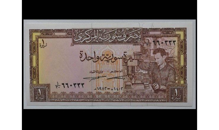 Сирия 1 фунт 1982 г.